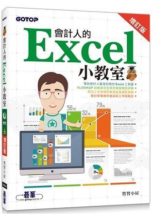 會計人的Excel小教室(增訂版)