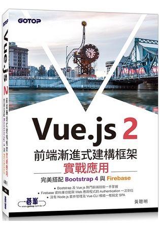 Vue.js 2前端漸進式建構框架實戰應用: 完美搭配Bootstrap 4與Firebase