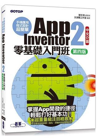 手機應用程式設計超簡單─App Inventor 2零基礎入門班(中文介面第四版)(附入門影音/範例)
