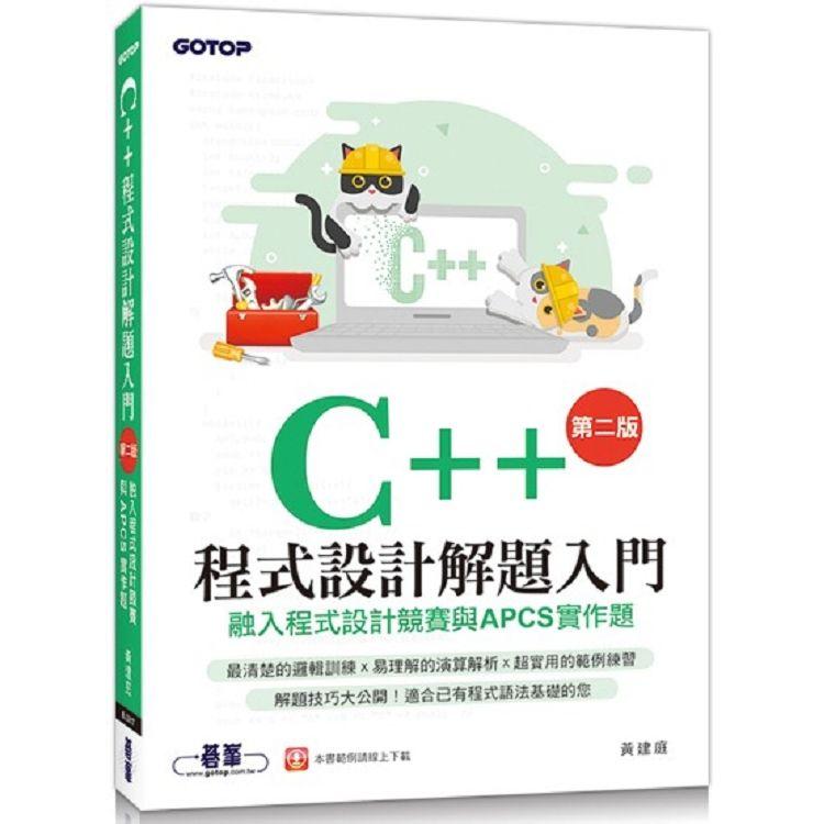 C++程式設計解題入門: 融入程式設計競賽與APCS實作題 (第2版)