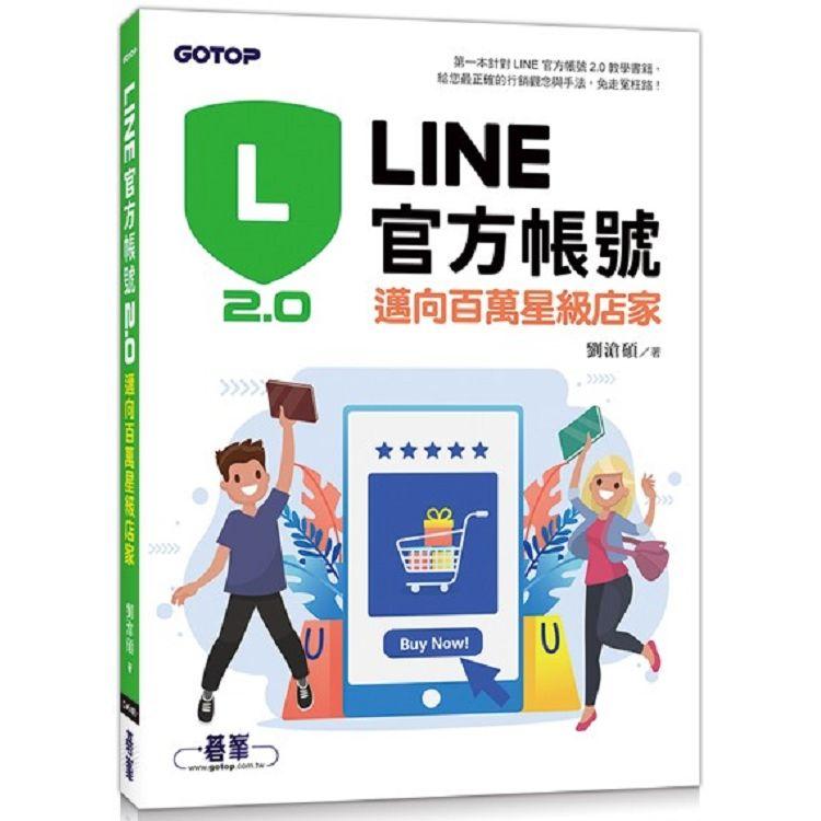 LINE官方帳號2.0: 邁向百萬星級店家