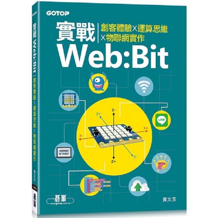 實戰Web:Bit: 創客體驗X運算思維X物聯網實作