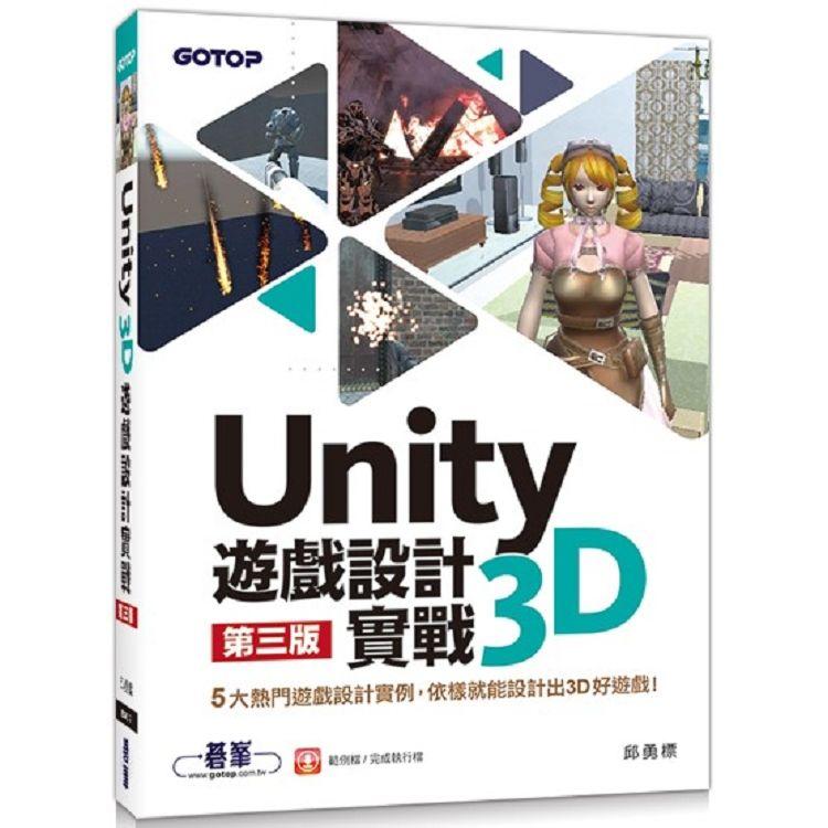 Unity 3D遊戲設計實戰 (第3版)