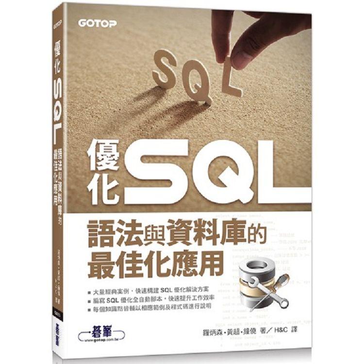 優化 SQL︰語法與資料庫的最佳化應用