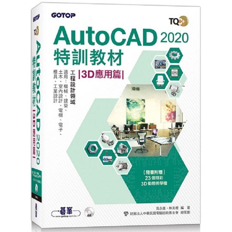 TQC+ AutoCAD 2020特訓教材-3D應用篇(隨書附贈23個精彩3D動態教學檔)