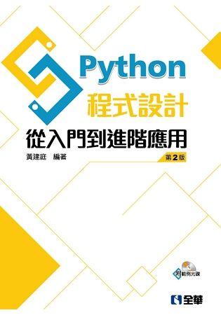 Python程式設計:從入門到進階應用(第二版)(附範例光碟)