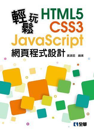 輕鬆玩HTML5+CSS3+JavaScript網頁程式設計