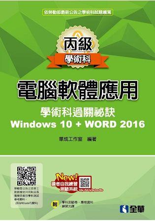 丙級電腦軟體應用學術科過關秘訣:Word 2016(2019最新版)(附應檢資料、學科測驗卷、範例光碟)