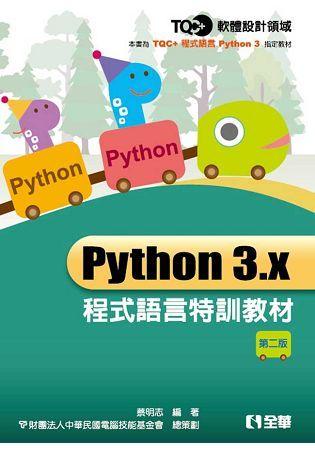 TQC+ Python 3.x 程式語言特訓教材(第二版)