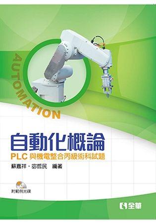 自動化概論:PLC與機電整合丙級術科試題(第二版)(附範例光碟)