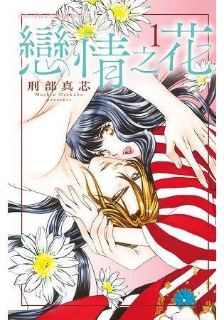戀情之花(1)