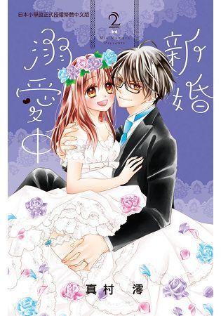 新婚溺愛中(2)