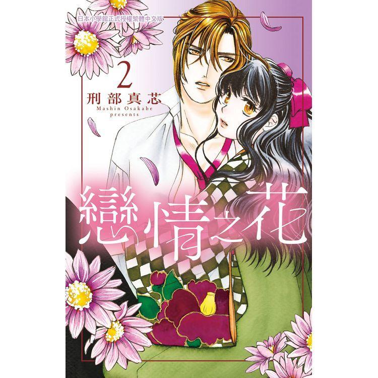 戀情之花(2)