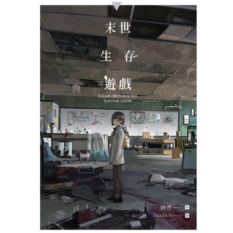 末世生存遊戲(全)