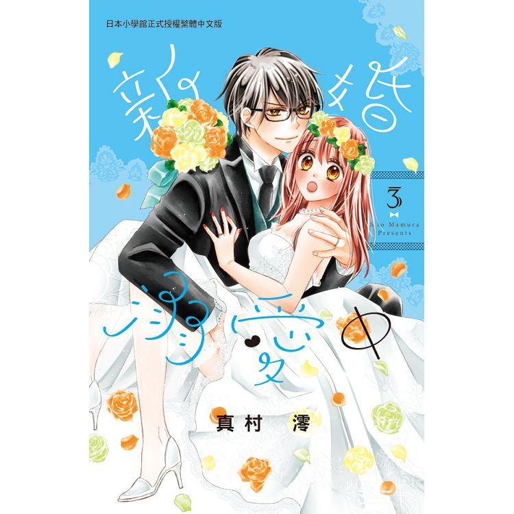 新婚溺愛中(3)