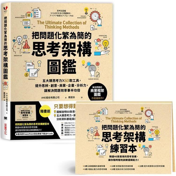 把問題化繁為簡的思考架構圖鑑:五大類思考力 ╳ 60款工具,提升思辨、創意、商業、企畫、分析力,讓解決問題效率事半功倍