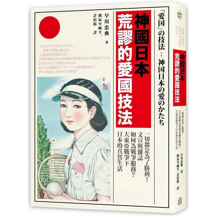 神國日本荒謬的愛國技法:一切都是為了勝利!文宣與雜誌如何為戰爭服務?大東亞戰爭下日本的真實生活
