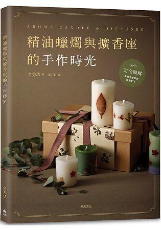 精油蠟燭與擴香座的手作時光: 完全圖解, 來自芳療師的精選配方 (第2版)