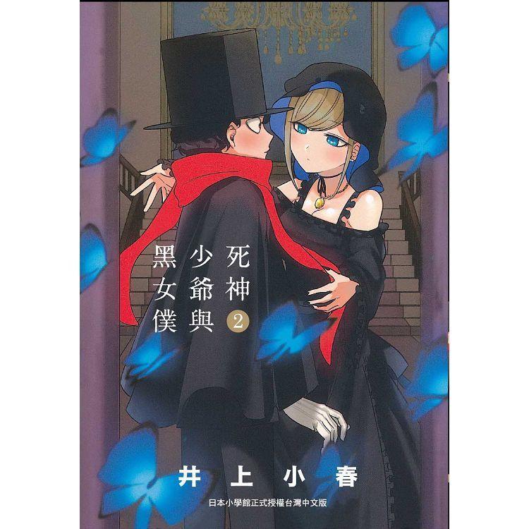 死神少爺與黑女僕(2)
