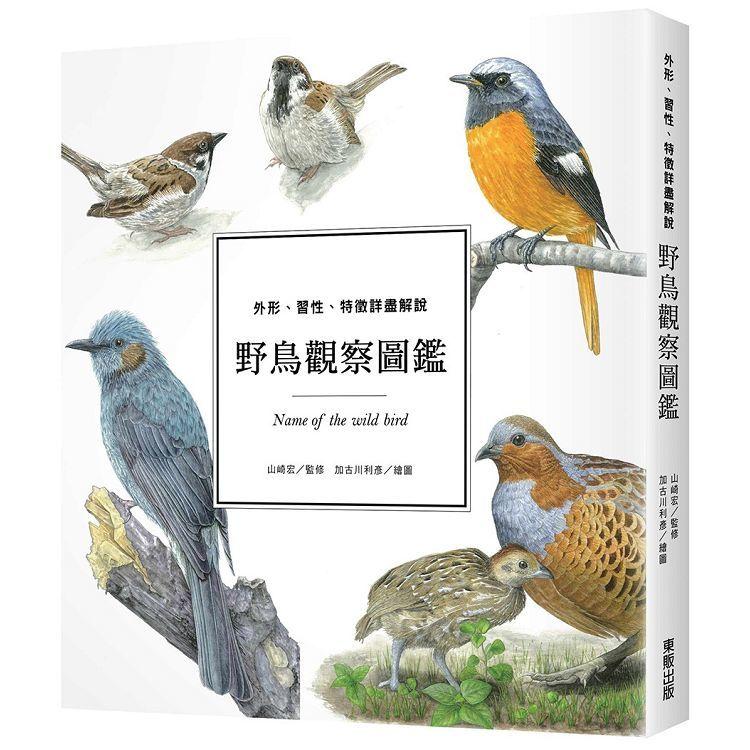 野鳥觀察圖鑑:外形、習性、特徵詳盡解說