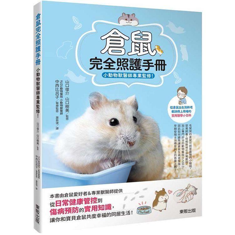 倉鼠完全照護手冊:小動物獸醫師專業監修!