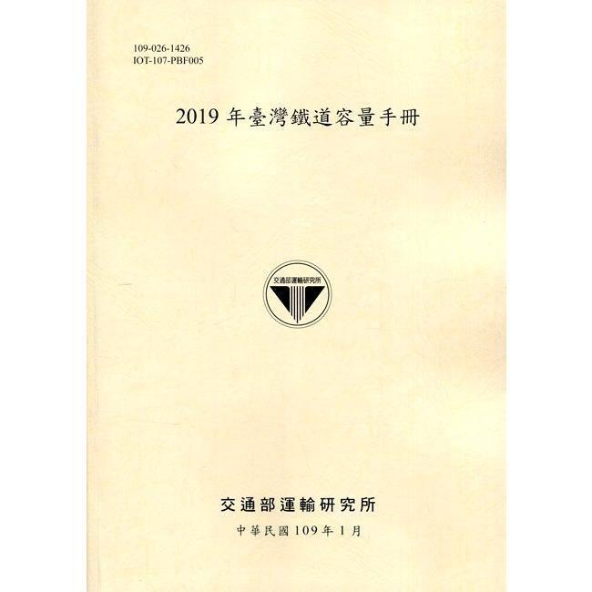 2019年臺灣鐵道容量手冊[109淺黃]