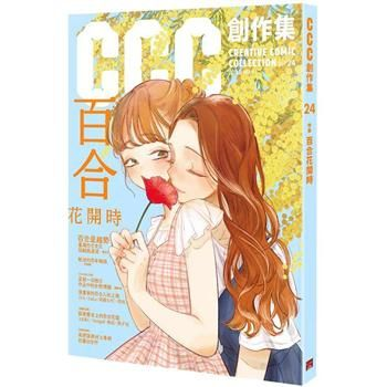 CCC創作集 24: 百合花開時