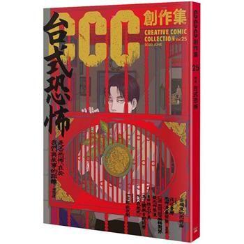 CCC創作集25號:台式恐怖