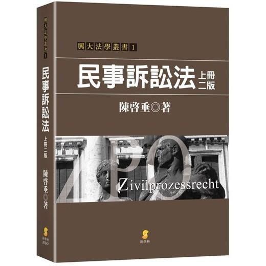 民事訴訟法(上冊)(2版)