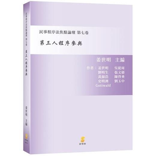 第三人程序參與:民事程序法焦點論壇 第七卷