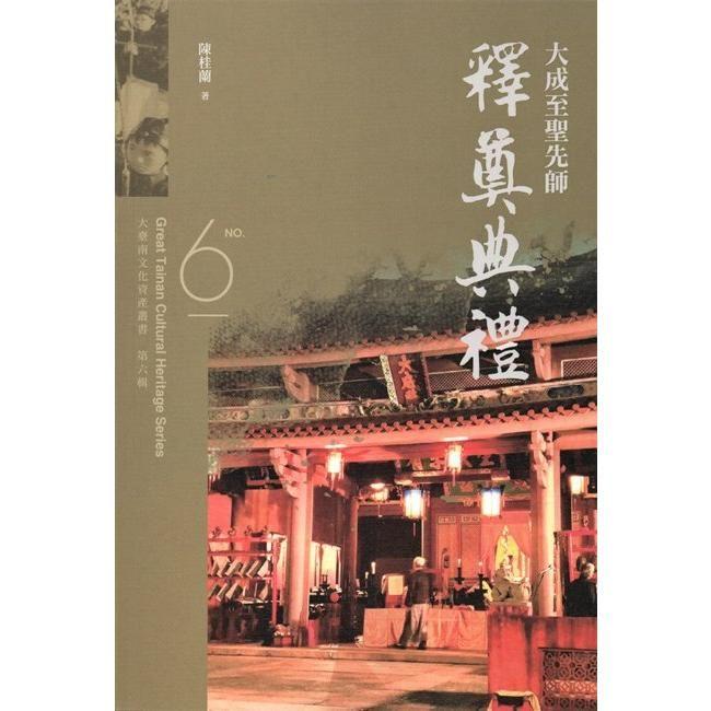 大臺南文化資產叢書(第六輯)-大成至聖先師釋奠典禮