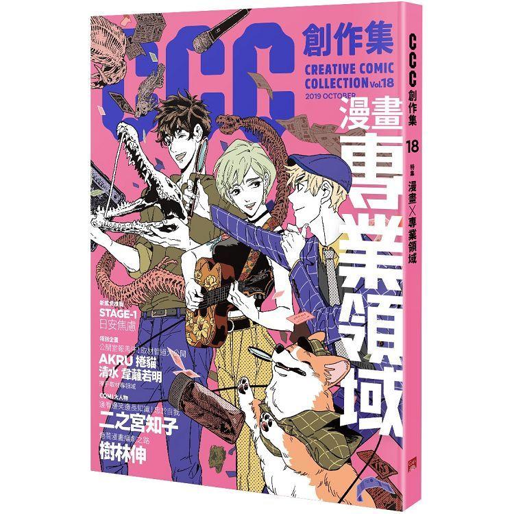 CCC創作集18 號:漫畫╳專業領域