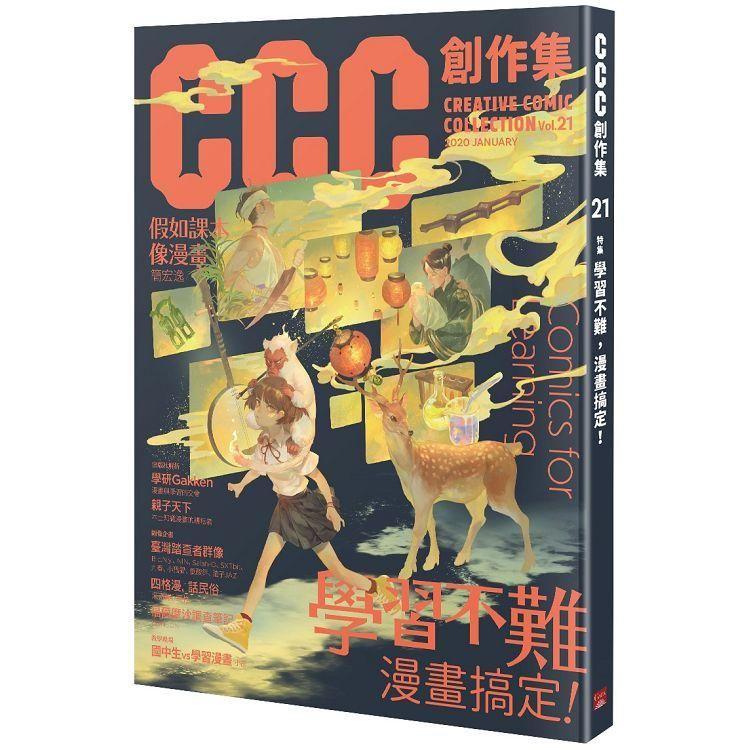CCC創作集21號:學習不難,漫畫搞定!