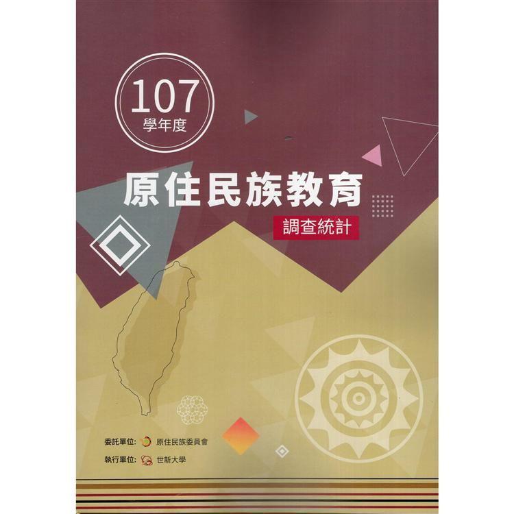 107學年度原住民族教育調查統計(附光碟)