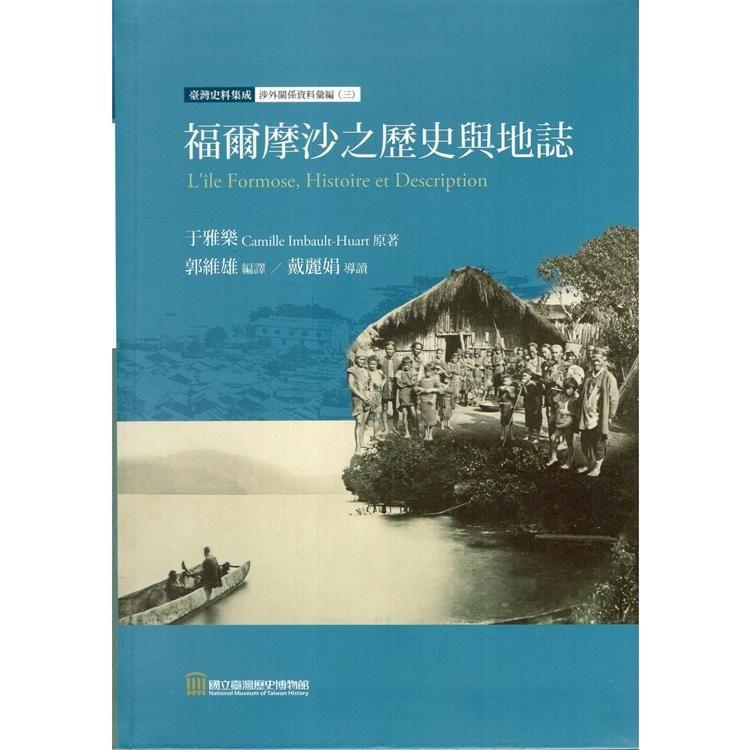 臺灣史料集成-涉外關係資料彙編(三):福爾摩沙之歷史與地誌