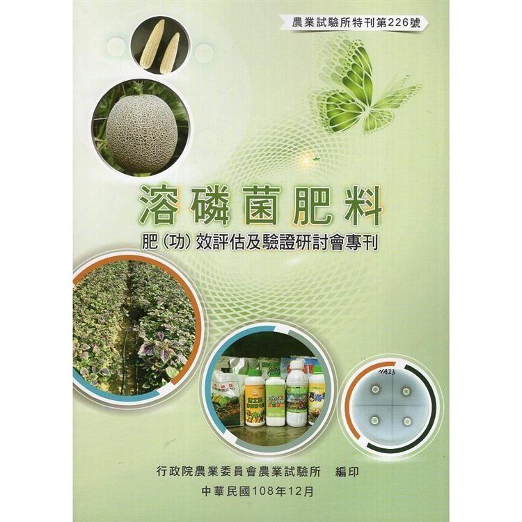 溶磷菌肥料肥 (功) 效評估及驗證研討會專刊