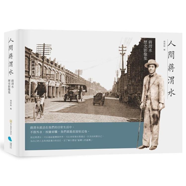 人間蔣渭水: 蔣渭水歷史影像集