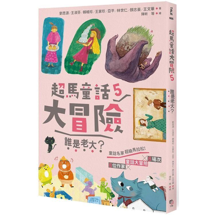 超馬童話大冒險(5):誰是老大?