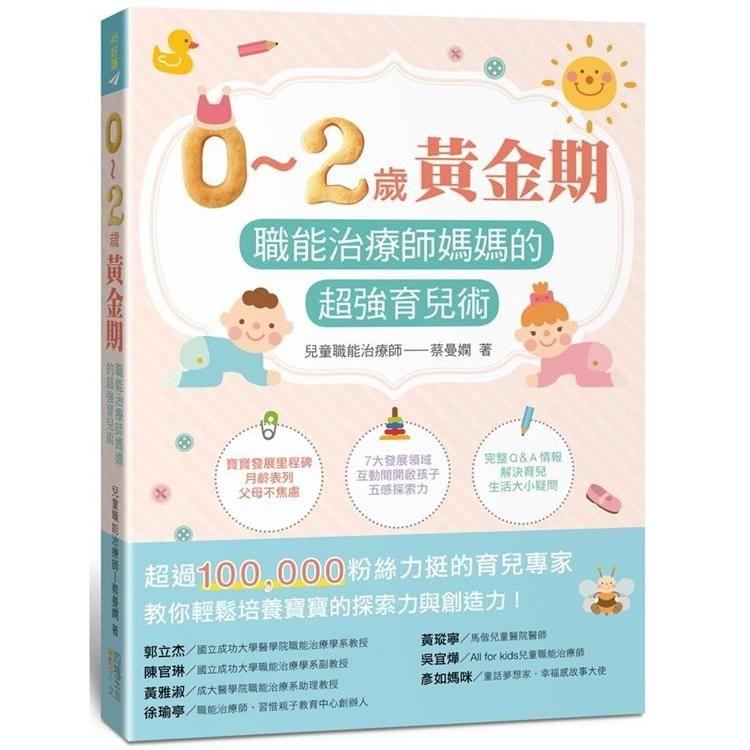 0-2歲黃金期: 職能治療師媽媽的超強育兒術
