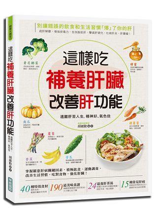 這樣吃補養肝臟、改善肝功能: 遠離肝苦人生, 精神好、氣色佳