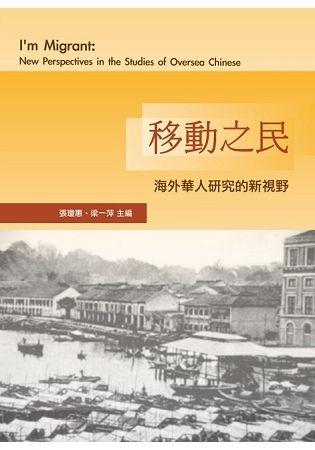 移動之民:海外華人研究的新視野