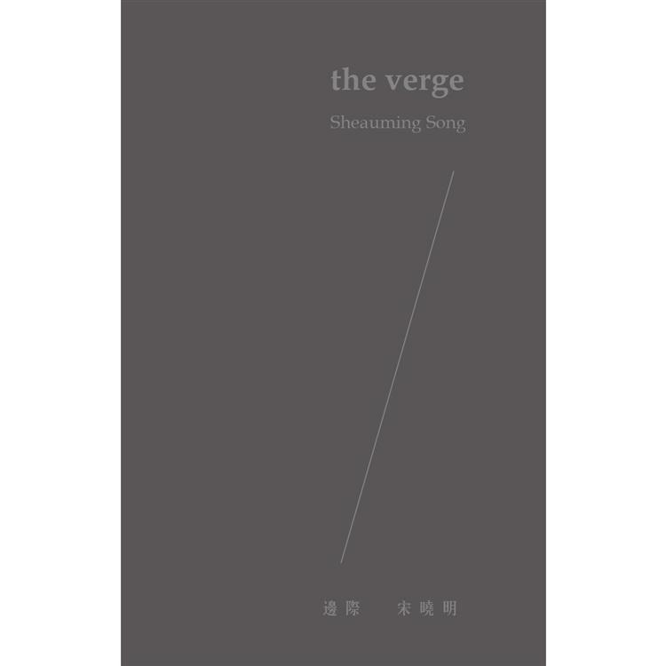 The Verge邊際