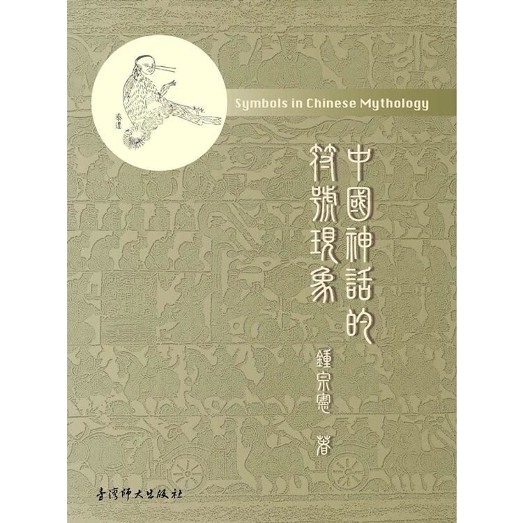 中國神話的符號現象