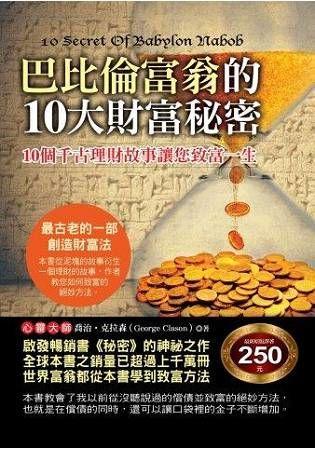巴比倫富翁的10大財富秘密