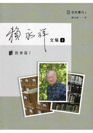 賴永祥文集第一冊: 教會篇I(精裝)