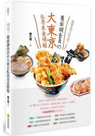 跟著在地人吃日本!覆面調查員大東京私房美食情報