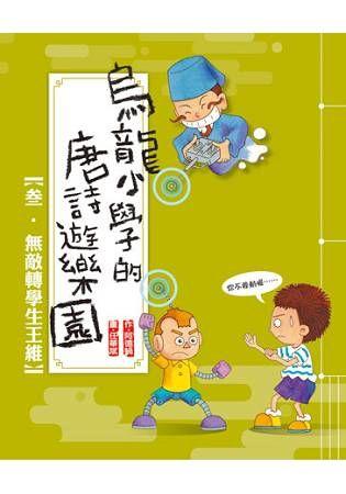 烏龍小學的唐詩遊樂園 叁: 無敵轉學生王維