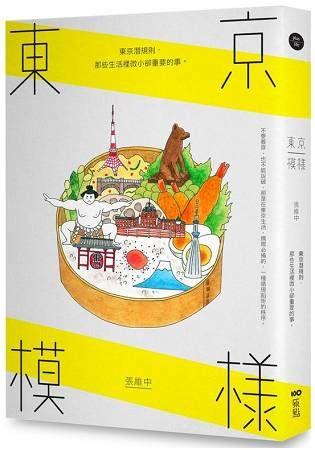 東京模樣:東京潛規則,那些生活裡微小卻重要的事 (電子書)