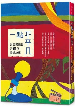 一點不平凡:吳志揚遇見的41個美好故事
