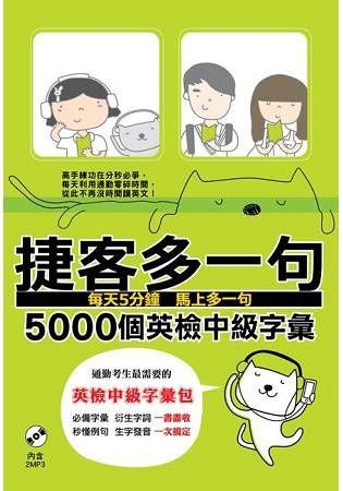 捷客多一句: 5000個英檢中級字彙 (附2MP3)